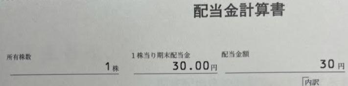 株主優待到着1.パソナ2168