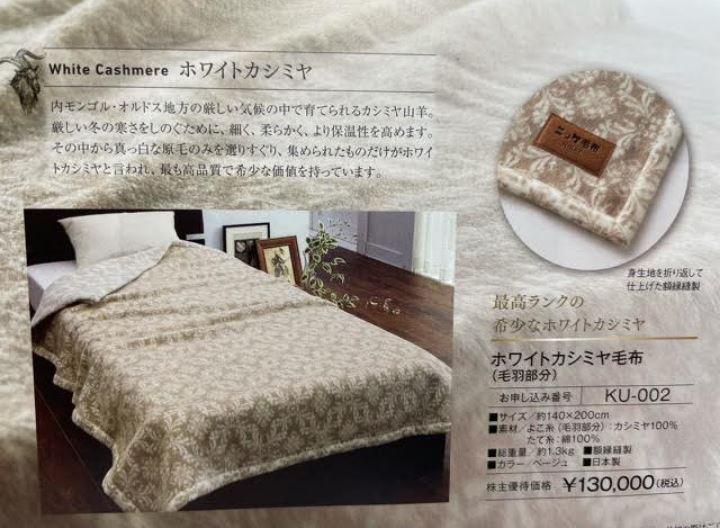株主優待到着1.日本毛織(ニッケ)(3201).株主優待カタログ5