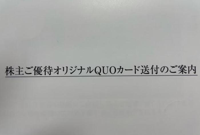 株主優待到着1.日本毛織(ニッケ)(3201).QUOカード