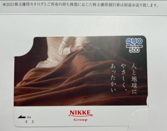 株主優待到着1.日本毛織(ニッケ)(3201).QUOカード2