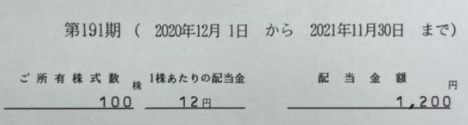 株主優待到着1.日本毛織(ニッケ)(3201).QUOカード3