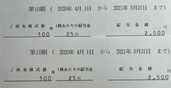 株主優待到着3.ジーテクト(5970)