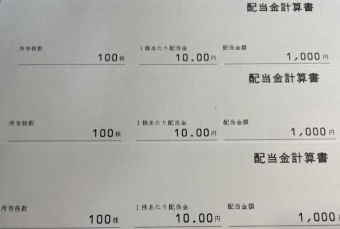 株主優待到着4.タカラレーベン