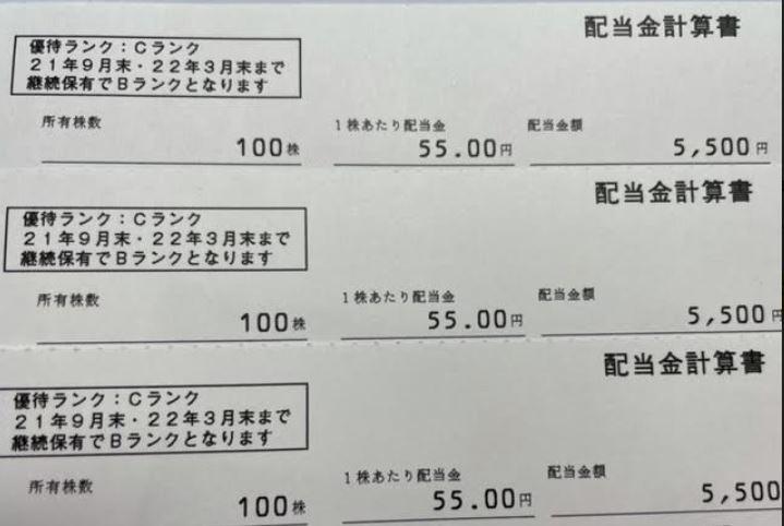 株主優待到着5.リコーリース8566