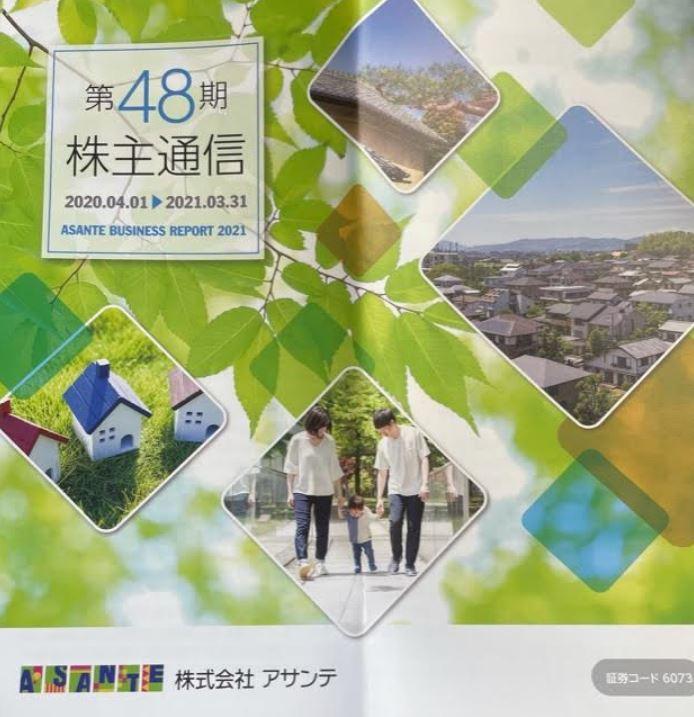第48期.株主通信1.アサンテ-6073