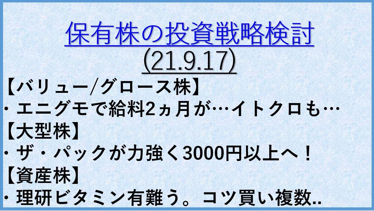 保有戦略21.9.17