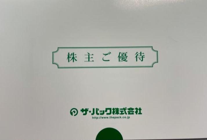 株主優待到着2.ザ・パック(3950)-図書カード