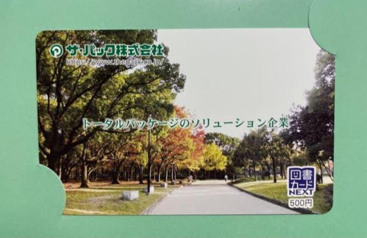 株主優待到着3.ザ・パック(3950)-図書カード