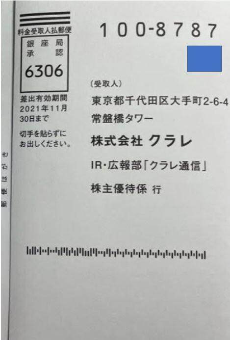 株主優待到着4.クラレ
