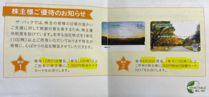 株主優待到着4.ザ・パック(3950)-図書カード