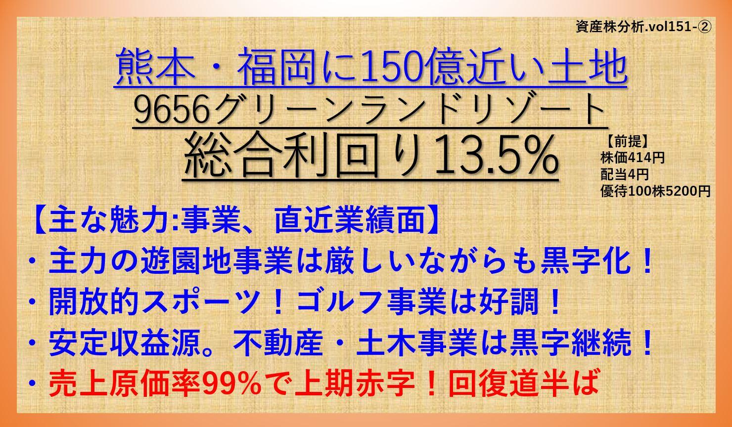資産株-グリーンランドリゾート-9656-②