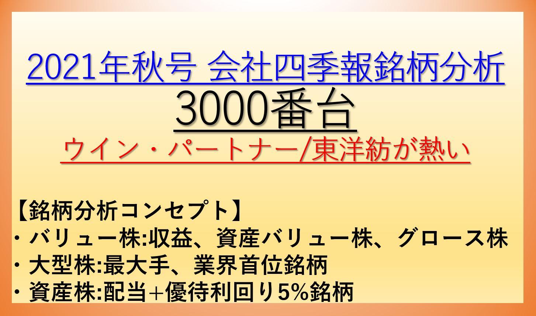 2021年秋号会社四季報銘柄分析-3000番台
