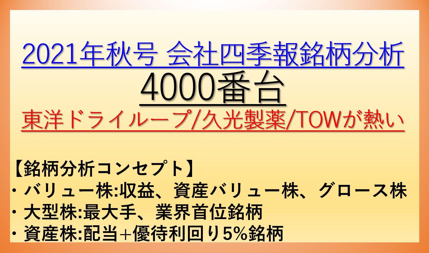 2021年秋号会社四季報銘柄分析-4000番台