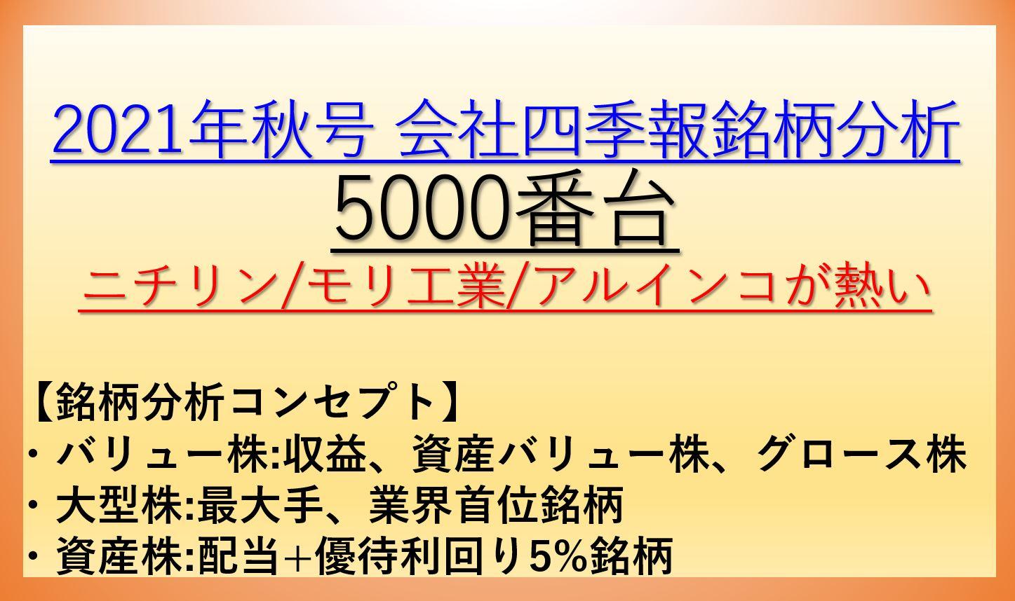 2021年秋号会社四季報銘柄分析-5000番台