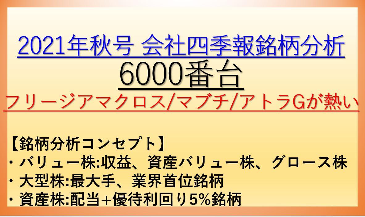 2021年秋号会社四季報銘柄分析-6000番台
