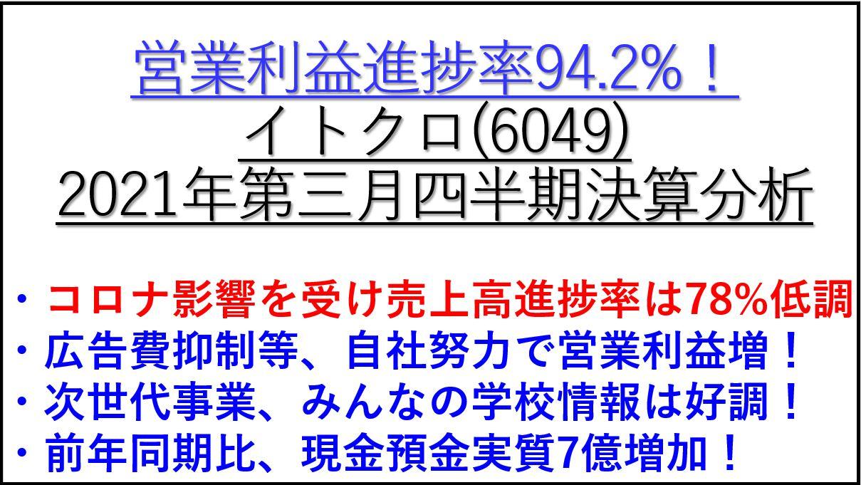 2021年第三四半期決算分析-6049-イトクロ