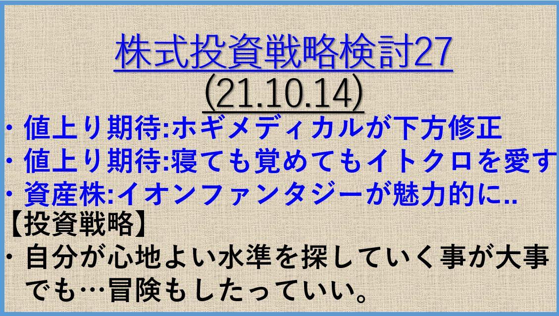 投資戦略21.10.14