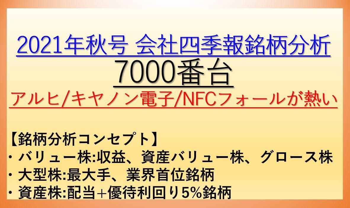 2021年秋号会社四季報銘柄分析-7000番台